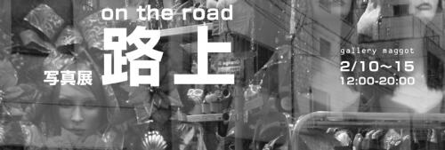 『路上 on the road』
